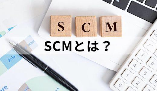 SCMとは? ERPとの違い、サプライチェーン、背景や種類、メリットや成功例、導入の流れやサービス事例について
