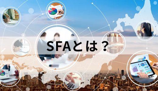 SFAとは? 目的やCRMとの違い、歴史や特徴、メリット・デメリット、チェックポイントやサービス比較などについて
