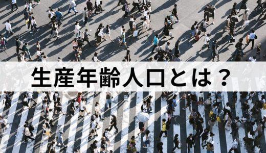 【3分でわかる】生産年齢人口とは? 労働力人口と何が違う? 日本の現状