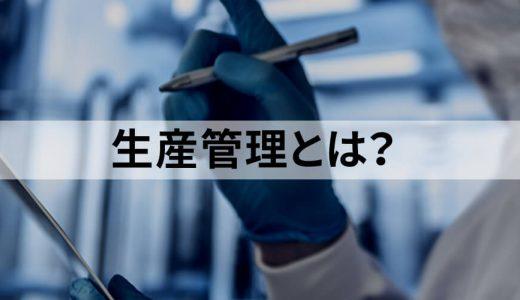 生産管理とは? 目的や工程管理との違い、業務内容や生産管理システムなどについて