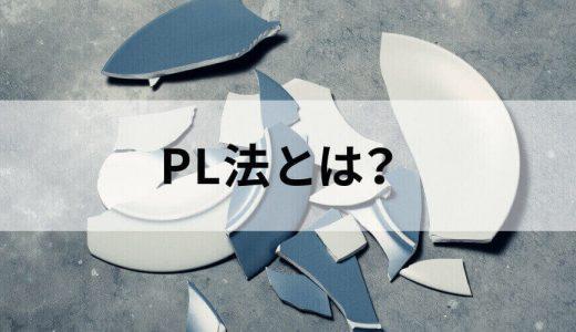 PL法とは? 目的や特徴、欠陥や免責、時効やガイドライン、保険や事例などについて