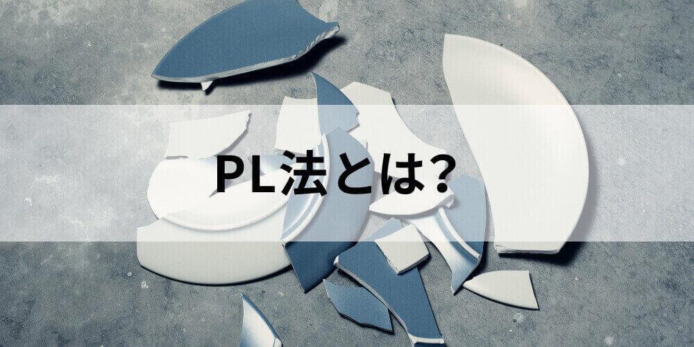 は と pl 法