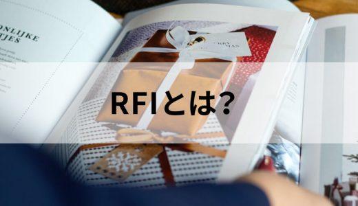 RFI(Request For Information)とは? 目的やRFPとの違い、項目や内容、メリットや注意点などについて