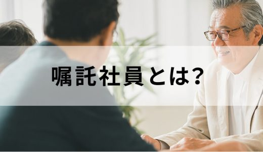 嘱託社員とは? メリット、契約社員や業務委託との違い、定年制や継続雇用制度、待遇などについて