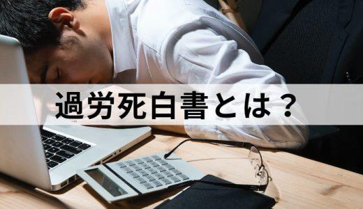 過労死白書(過労死等防止対策白書)とは? 目的や現状、過労死や過労死を防止するための取り組みについて