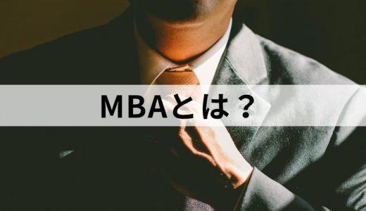 MBAとは? 歴史、概要や特徴、タイプ、取得の流れ、国際機関や注意点などについて