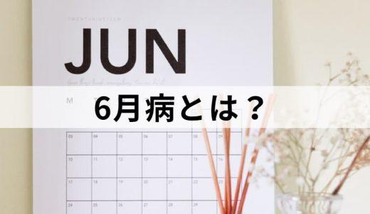 6月病とは? 5月病との違い、特徴や問題点、対策や予防法、避けておきたいことなどについて