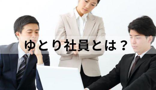 ゆとり社員とは? ゆとり世代やさとり世代、背景や特徴、対応や対策について