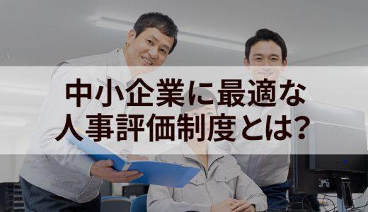 中小企業に最適な人事評価制度の作り方とは? 賃金制度との紐付けや評価シートも