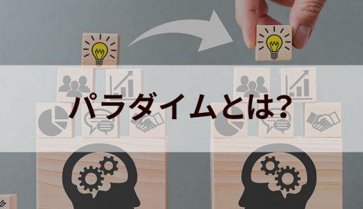 パラダイムとは? 語源、用法、具体例、身に付けておきたい4つのポイント