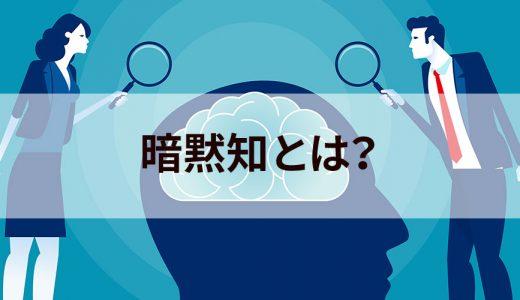 暗黙知とは? 意味、ナレッジマネジメント、ノウハウ共有を効率化するツール