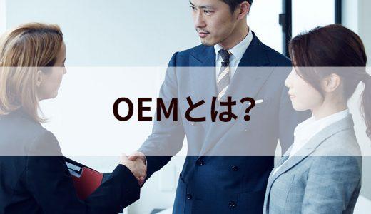 OEMとは? ODMやPBとの違い、目的や種類、流れ、メリット・デメリット、事例などについて