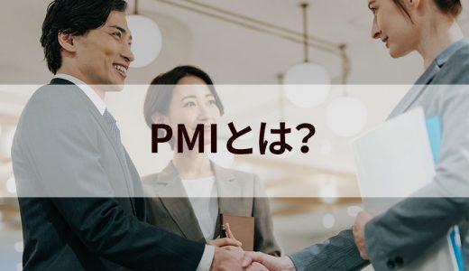 PMIとは? 基本的な意味、M&Aを行うときに注意すべきポイント
