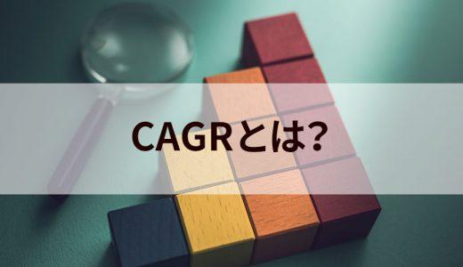 CAGRとは? 計算方法と具体的な使われ方【企業の成長率が分かる!】