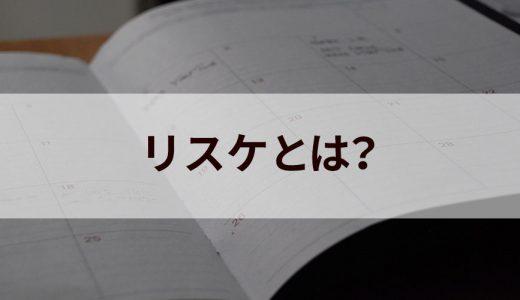 リスケ(リスケジュール)とは? 意味、使い方と具体例、マナー、注意するポイントについて