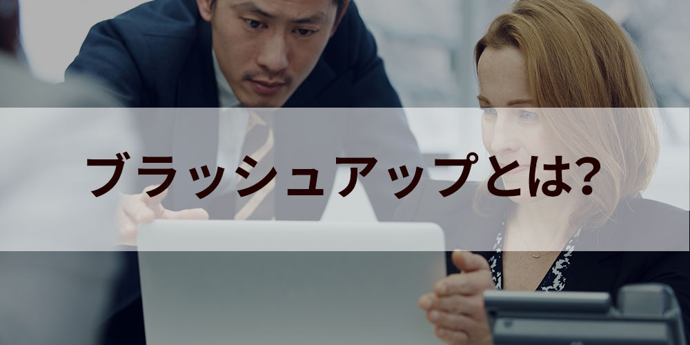言い換え ブラッシュ アップ ビジネス英語にポジティブ表現のススメ【英語ビジネスメール】