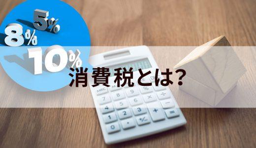 消費税とは? 税率、仕組み、課税対象・非課税対象、免税事業者、計算方法について