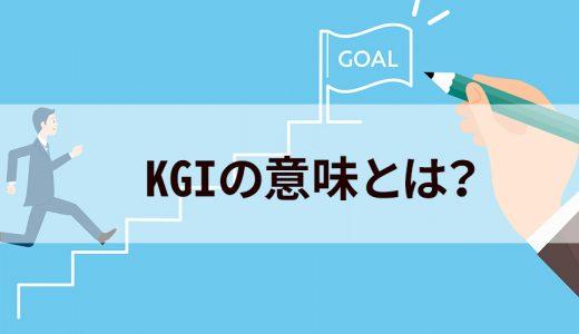 KGIの意味とは? KPIとの違いや設定によるメリット、大切にしたいポイントなどについて