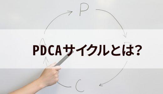 PDCAサイクルとは? 言葉の意味と具体的な流れややり方について