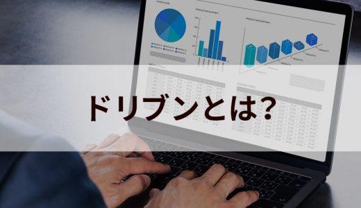 ドリブンとは? データドリブンのようなビジネス用語としての意味や種類についてを詳しく解説