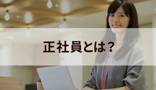 正社員とは? メリット、デメリットや特徴、正社員の種類について