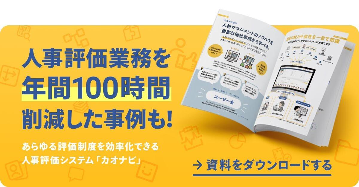 資料請求_人事評価(ver.1)