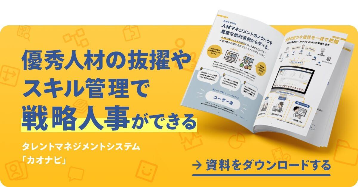 資料請求_人事戦略(ver.1)