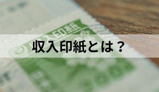 収入印紙とは? 収入印紙が必要な理由や課税文書に該当する理由、注意点について
