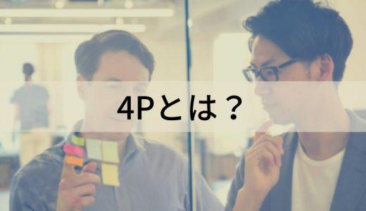 4Pとは? 4Cとの違い、4P分析の注意点、具体的な事例などについて