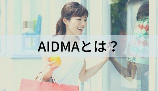 AIDMAとは? 消費者行動のフレームワークと基本ポイントなどについて