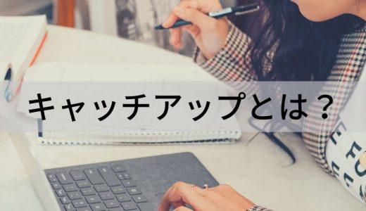 キャッチアップとは? 意味、業界によって異なる用法と例文などについて