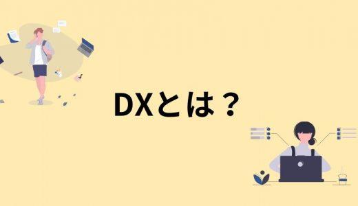 DXとは? 導入するための5つのステップと具体的事例などについて