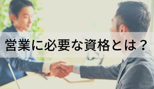 営業に必要な資格とは? 業界別に役に立つ資格やステップアップにつながりそうな資格などについて