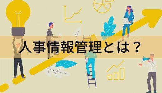 人事情報管理とは? データベース構築の目的、項目例、活用事例、システムの選び方などについて