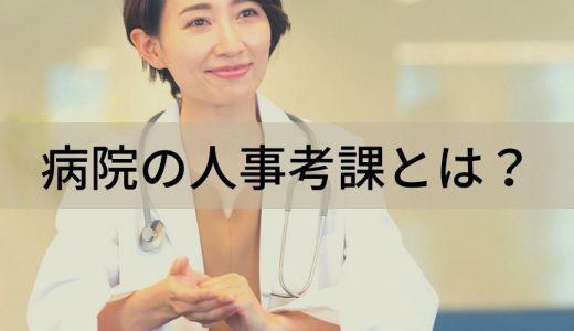 病院が人事考課を見直す際のポイントとは? コメントの書き方例なども解説