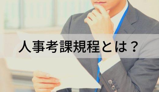 人事考課規程とは? 人事考課規程の作成は誰がやるのか、その手順や書き方、注意点について