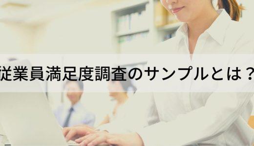 従業員満足度調査のサンプルとは? 従業員満足度を行うメリットや手順、無料で使えるサンプルについて