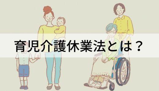 育児介護休業法とは? 制度の内容と改正内容、ハラスメントとの関係性などについて