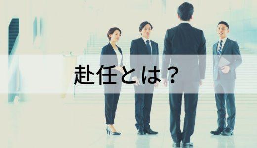 赴任とは? 意味や使い方、転勤・出向の違い、単身赴任や海外赴任について