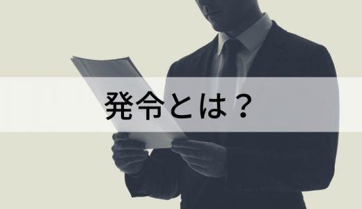 発令とは? 発令の意味、方法、種類、一般的な書式、注意点について【拒否できる?】