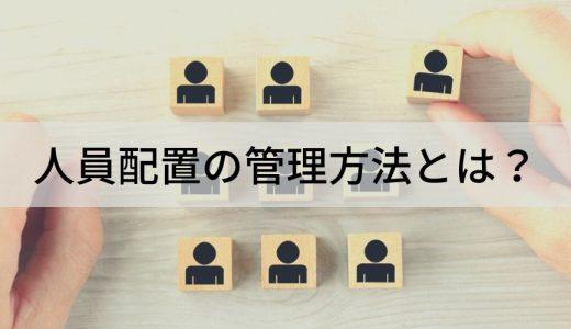 人員配置の管理方法とは? 目的・考え方・人員配置表について