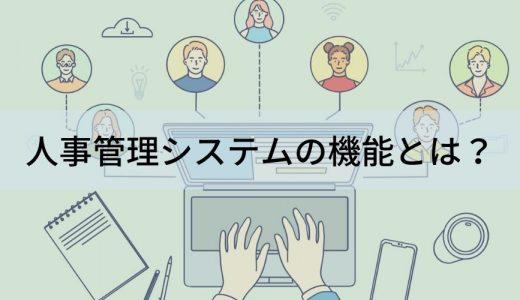人事管理システムの機能とは? できることと導入のメリット、選び方のポイントについて