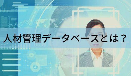 人材管理データベースとは? 構築の目的、項目例、活用事例、システムの選び方について