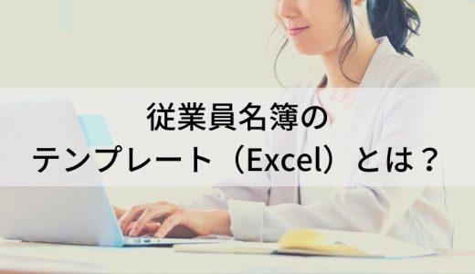 従業員名簿のテンプレート(Excel)とは? 項目内容、作成の注意事項、保管方法、保存期間について