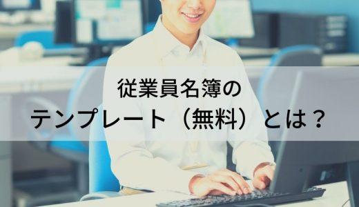 従業員名簿のテンプレート(無料)とは? 項目内容、作成の注意事項、保管方法、保存期間について