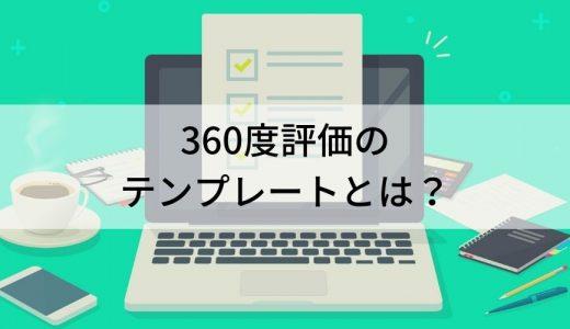 360度評価のテンプレートについて紹介