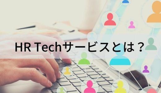 HR Techサービスとは? 具体的サービスと導入事例について