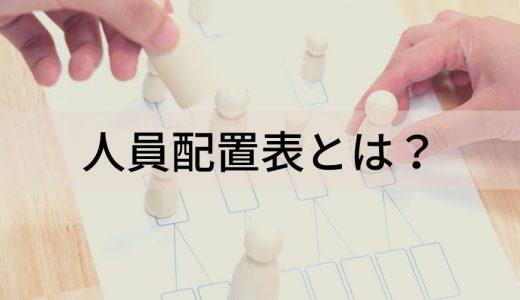 人員配置表とは? 目的、考え方、最適化の方法、人員配置表について