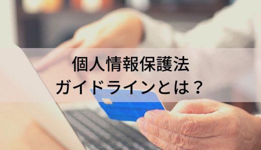 個人情報保護法ガイドラインとは? 個人情報の意味や個人情報取扱事業者の義務について
