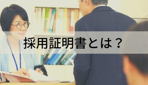 採用証明書とは? 採用証明書の書式や必要になるとき、採用証明書の添え状について